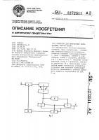 Патент 1272511 Селектор для импульсных асинхронных систем связи