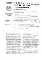 Патент 840254 Рабочий орган дренажной машины