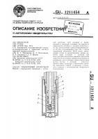 Патент 1211454 Скважинный штанговый насос