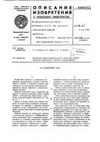 Патент 889355 Роликовый стенд
