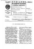 Патент 994015 Способ обогащения железных руд