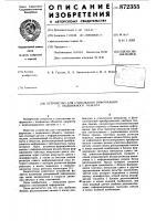 Патент 872355 Устройство для считывания информации с подвижного объекта