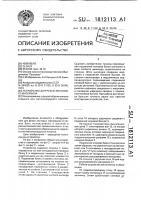 Патент 1812113 Устройство для резки листового материала