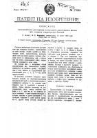 Патент 17699 Приспособление для подъема и опускания спасательного мешка при складном спасательном балконе
