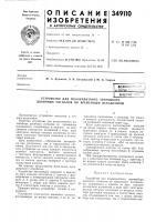 Патент 349110 Устройство для поэлементного автовыбора двоичных сигналов по временным искажениям