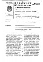 Патент 782169 Устройство для передачи и приема информации