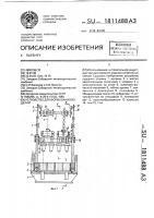 Патент 1811488 Устройство для формования изделий
