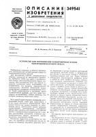Патент 349541 Устройство для перемещения калибровочной втулки электродообмазочного пресса