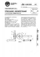 Патент 1381324 Угломер