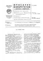 Патент 444934 Горный компас