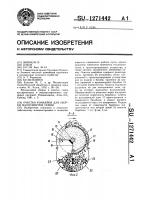 Патент 1271442 Очистка комбайна для уборки малосыпучих семян