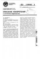 Патент 1190463 Детектор огибающей амплитудно-модулированных сигналов