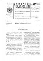 Патент 639922 Твердая смазка
