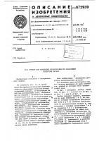 Патент 872939 Прибор для измерения прямолинейности образующей отверстия детали