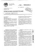 Патент 1800428 Способ изготовления элемента силовых оптических систем