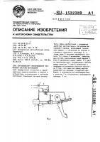 Патент 1532389 Сигнализатор неисправности тормозной системы автомобиля