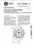 Патент 1076024 Измельчитель кормов