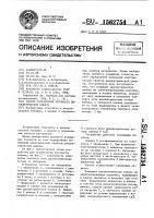 Патент 1562754 Способ определения прочности диэлектрических пленок