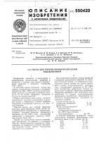 Патент 550420 Смазка для горячей обработки металлов выдавливанием