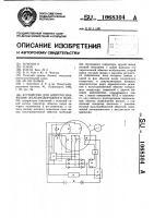 Патент 1068304 Устройство для электроснабжения железнодорожного вагона