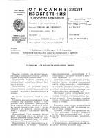 Патент 220381 Установка для автоматизированной сварки