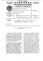 Патент 785007 Установка для дуговой сварки полос встык