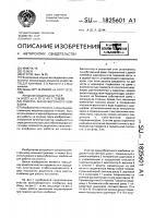 Патент 1825601 Очистка зерноуборочного комбайна