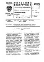 Патент 679652 Устройство для очистки хлопковых семян