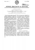 Патент 47508 Турбина внутреннего горения