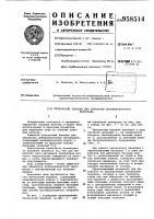 Патент 958514 Трепальный барабан для обработки лубоволокнистого материала