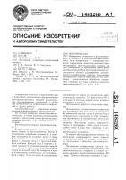 Патент 1483260 Фототеодолит