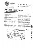 Патент 1323311 Рычажный кантователь