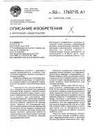 Патент 1763715 Скважинный штанговый насос