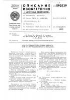 Патент 592839 Смазочно-охлаждающая жидкость для механической обработки металлов