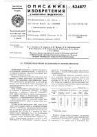 Патент 524877 Способ получения целлюлозы и полуцеллюлозы