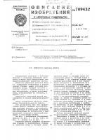 Патент 709432 Подвесная канатная дорога