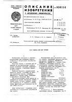 Патент 834114 Смазка для пар трения