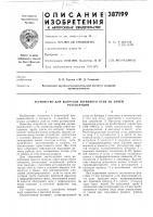 Патент 387199 Устройство для выгрузки активного угля из печей