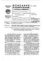 Патент 442952 Устройство для контроля однопроводной цепи управления электропневматическим тормозом поезда