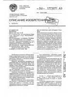 Патент 1773271 Устройство для отрывки траншей