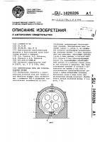 Патент 1420326 Электрическая печь для термообработки пружин