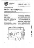 Патент 1724493 Устройство для опробывания тормозов в поездах