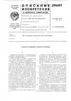 Патент 298497 Каретка судового автопрокладчика