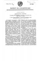 Патент 13911 Радиоприемное устройство