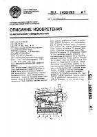 Патент 1435193 Молотилка-веялка для льняного вороха
