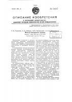Патент 51617 Мяльно-трепальная машина