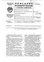 Патент 618407 Способ производства посевной культуры