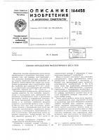 Патент ссср  164458