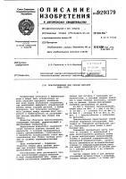 Патент 929379 Приспособление для сборки деталей типа труб
