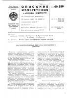 Патент 414689 Электромагнитный двигатель вибрационногодействия